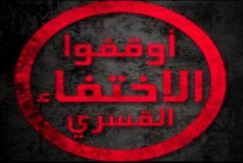 ظهور 13 معتقلا بنيابة أمن الدولة العليا