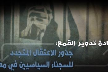 تدوير معتقل من أبوحماد وحبسه 15 يوما