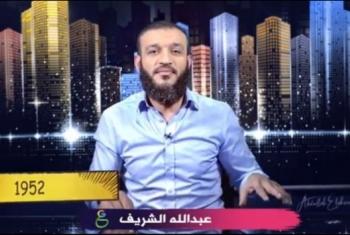 شاهد جديد عبدالله الشريف.. حول ليبيا وصراع الغاز بالبحر المتوسط