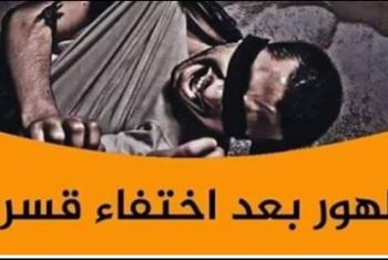 ظهور مختفي قسريًا من ههيا وحبسه 15 يومًا