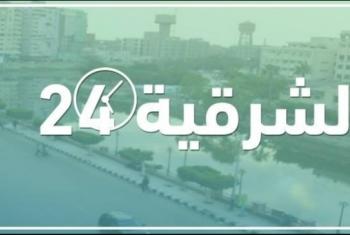 تدوير معتقلين وشكاوى.. الأبرز في حصاد الشرقية اليوم الإثنين
