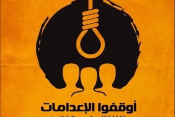 منظمة حقوقية ترصد 237 بالإعدام فى 9 شهور