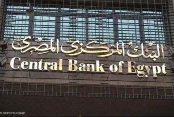 حكومة الانقلاب تقترض 11 مليار من أموال البنوك