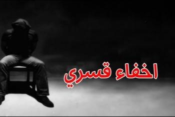 لليوم الخامس.. استمرار الإخفاء القسري لمعتقلين من العاشر