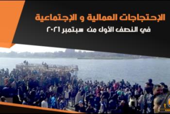 التهجير وهدم المنازل..  أبرز الاحتجاجات في النصف الأول من شهر سبتمبر