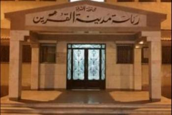 استياء بين أهالي مدينة القرين بسبب فساد مجلس المدينة
