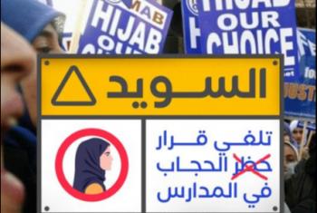 السويد تلغي قرار حظر الحجاب في المدارس