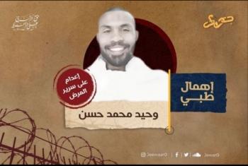 تدهور الحالة الصحية لمعتقل من أبوكبير