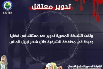 الشبكة المصرية ترصد تدوير 128 معتقلا بالشرقية على ذمة قضايا جديدة خلال أبريل