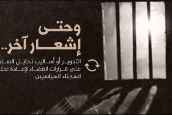 تدوير معتقلين من أبوحماد وحبسهم 15 يوما