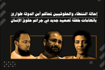 9 منظمات حقوقية ترفض تحويل المعتقلين لمحاكم استثنائية