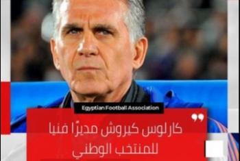 رسميا.. البرتغالي كارلوس كيروش مديرا فنيا لمنتخب مصر