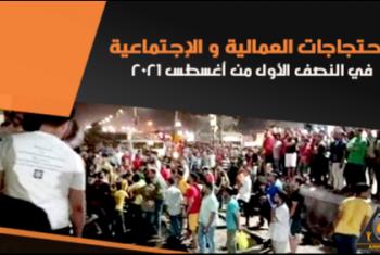 7 احتجاجات عمالية واجتماعية خلال النصف الأول من أغسطس