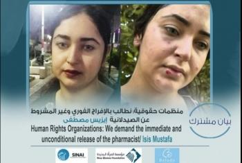 منظمات حقوقية تستنكر حبس طبيبة الزقازيق بعد الاعتداء عليها