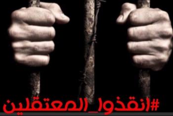 #أنقذوا_المعتقلين.. تويتر ينتفض لإخراج المعتقلين من