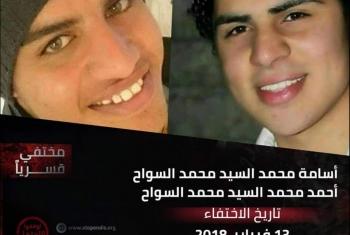 إدانات لاستمرار إخفاء شقيقين من الحسينية لأكثر من عامين ونصف
