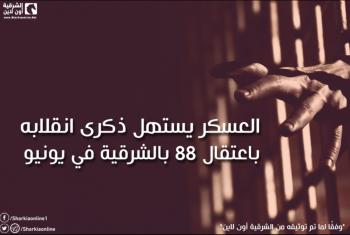 انفوجراف: العسكر يستهل ذكرى انقلابه باعتقال 88 بالشرقية في يونيو