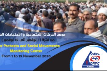تطالب بالحق في العمل والسكن.. توثيق 16 احتجاج في النصف الأول من نوفمبر