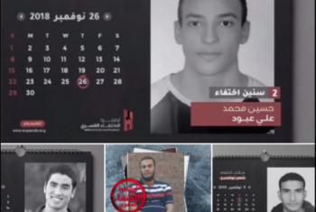 حملة أوقفوا الاختفاء القسري توثق إخفاء 7 مواطنين لمدد متفاوتة تصل لـ5 سنوات
