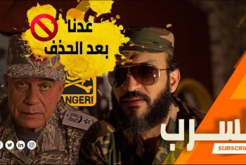 حلقة عبدالله الشريف التي أزعجت نظام السيسي